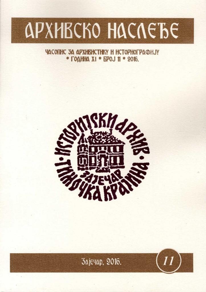 korica - arhivsko nasledje 11